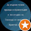 Cvetomir Gerginov