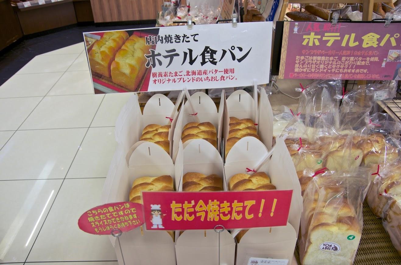 焼きたてホテル食パン