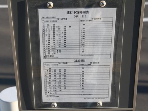 宗谷バス 稚内駅前ターミナル 2番乗り場 時刻表