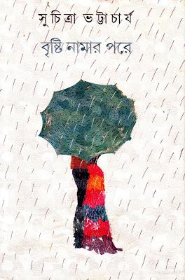Bristi Namar Pore - Suchitra Bhattacharya