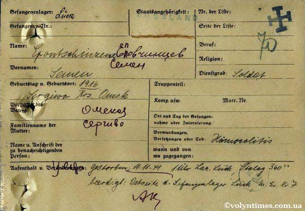Карточка Єповчинцева Семена. Його останки і досі покояться в невідомій ямі №7східного подвір'я тюрми.