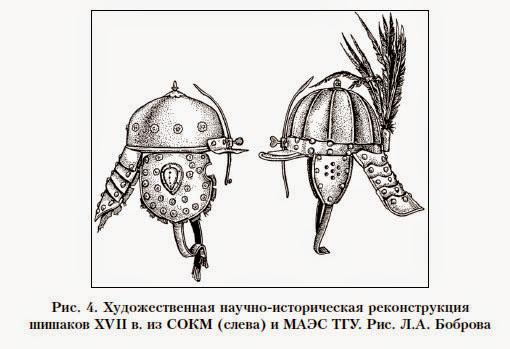 Русские шлемы 16 века
