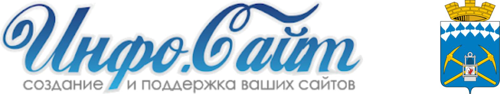 Белово 🌍 Новости : Информационный агрегатор Инфо-Сайт