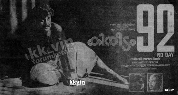 kireedam malayalam movie script pdf