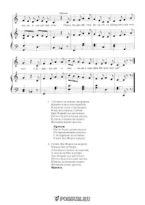 """Песня """"Новогодняя песня"""" Е. Шаламоновой: ноты"""