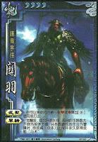 Guan Yu SP