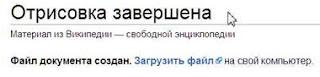 Книга из статей Wikipedia
