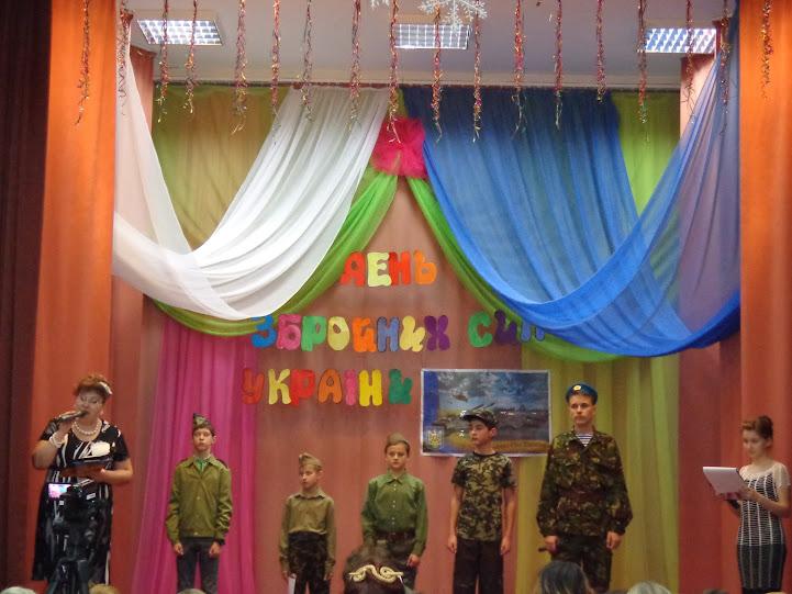 Заходи до Дня збройних сил України