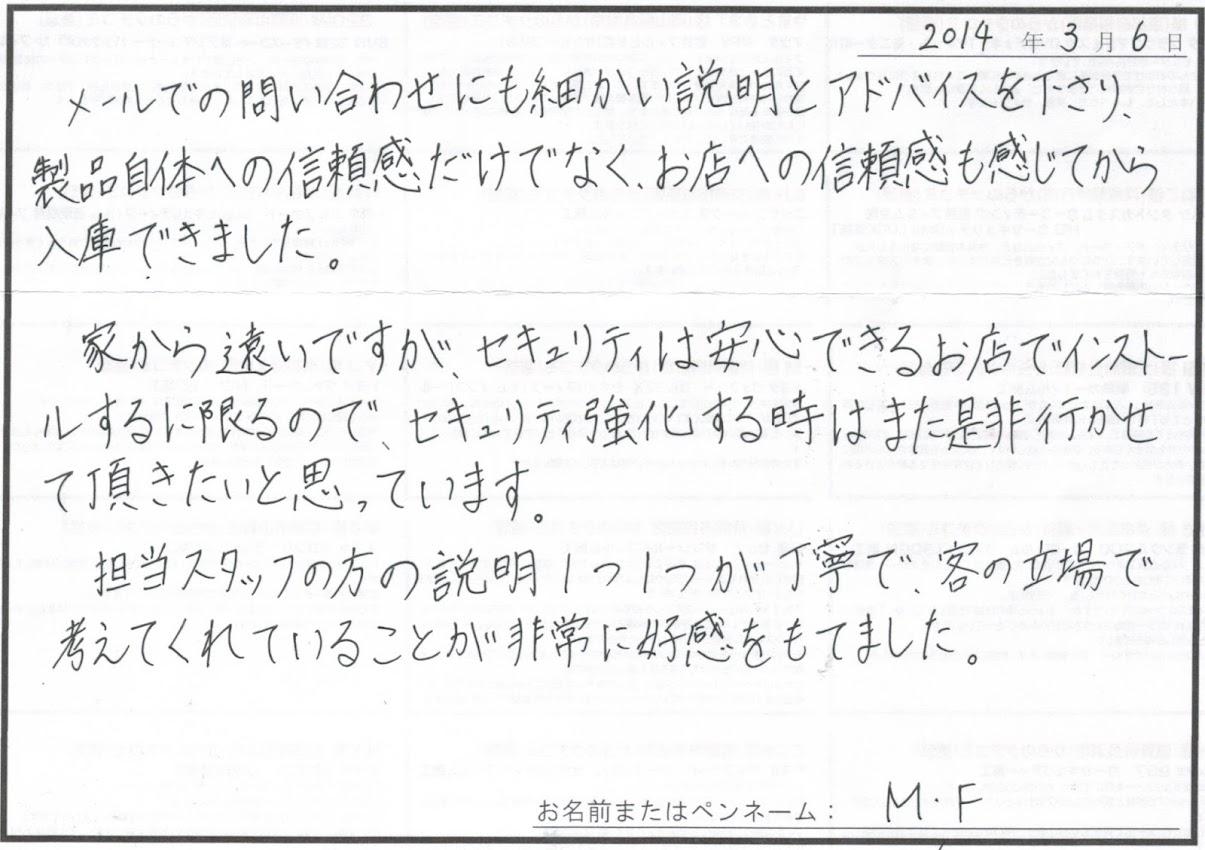 ビーパックスへのクチコミ/お客様の声:M・F 様(大阪府八尾市)/トヨタ エスティマ