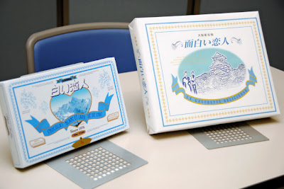 北海道銘菓「白い恋人」製造元、吉本の「面白い恋人」提訴 | CUTPLAZA DIARY