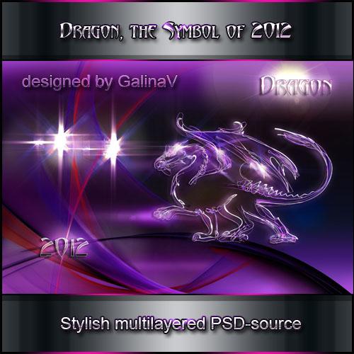 Стильный PSD-исходник - Дракон, символ 2012