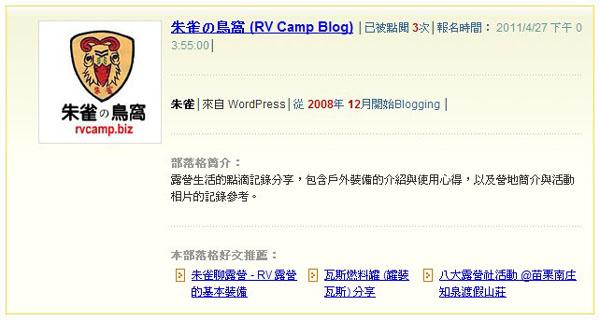 (非露營) 鳥窩入圍 2011 第六屆全球華文部落格大獎初審