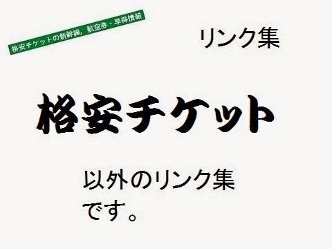 格安チケットの新幹線,航空券・早得情報_リンク集トップページ・概要の画像