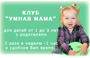 пакет Клуб Умная мама