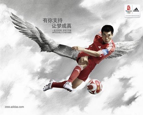 pekin olimpiyatları, adidas