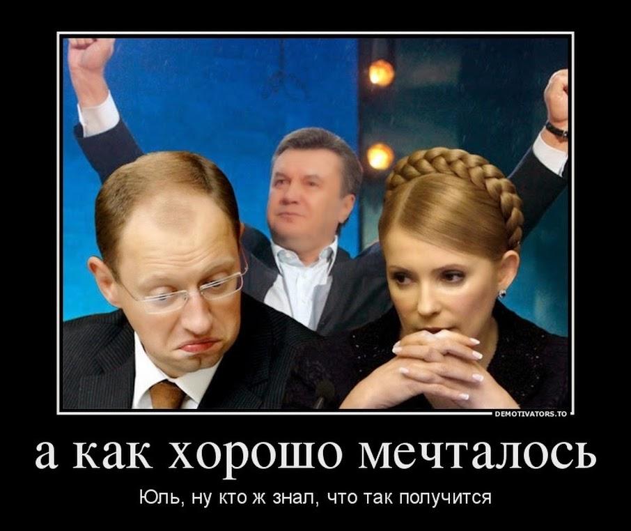 Яценюк: Мы с Порошенко никогда не допустим повторения отношений между Ющенко и Тимошенко - Цензор.НЕТ 6716