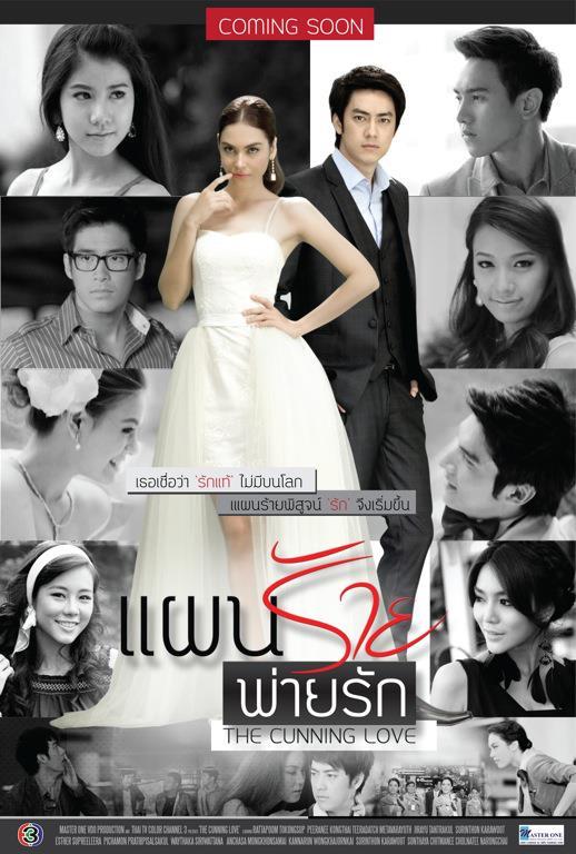 Phim Pan Rai Phai Ruk - Pan Rai Phai Ruk