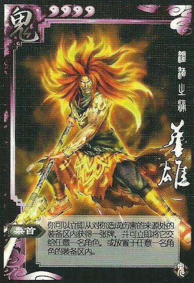Hua Xiong 14