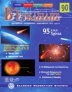 Ευκλείδης B - τεύχος 90