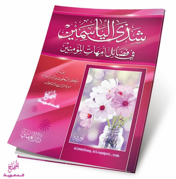 shaza-www.almenhag.blogspot.com