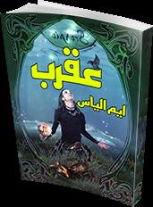 Aqrab by M. Ilyas