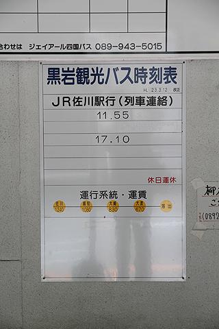 黒岩観光バス 落出~佐川線 落出駅時刻表