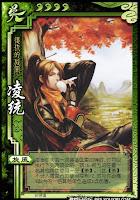 Ling Tong 7
