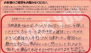 ビーパックスへのクチコミ/お客様の声:T,M・R 様(秋田県大仙市)/ホンダ NBOXカスタム
