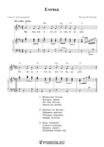 """Песня """"Маленькой ёлочке"""" М. Красева: ноты"""