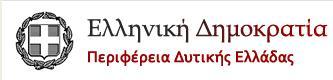 Ολόκληρο το Επιχειρησιακό Σχέδιο με τον τίτλο «Καλάθι προϊόντων Περιφέρειας  Δυτικής Ελλάδας»