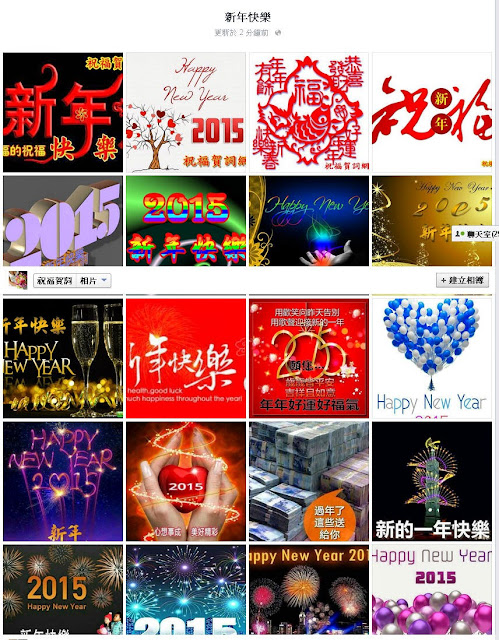 新年快樂圖庫素材 http://imagejack.blogspot.com/2015/01/happy-new-year-gallery.html