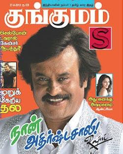 தமிழ் வார/மாத இதழ்கள்: புதியவை - Page 37 Kungumam28072012