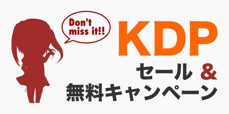 KDPセール&無料キャンペーン