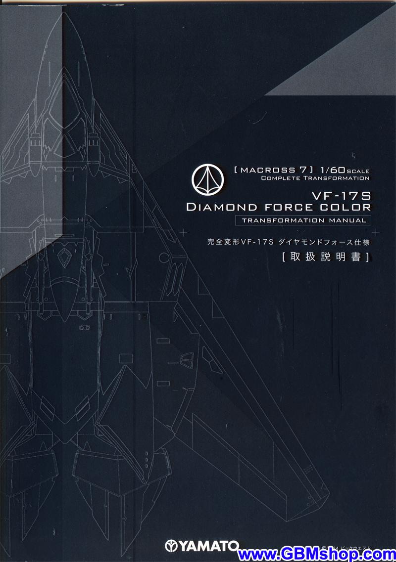 Macross 7 VF-17S Nightmare Transformation Manual Guide