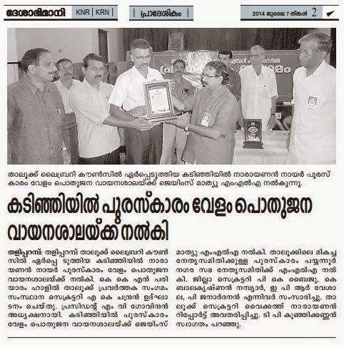 News on Deshabhimani Daily