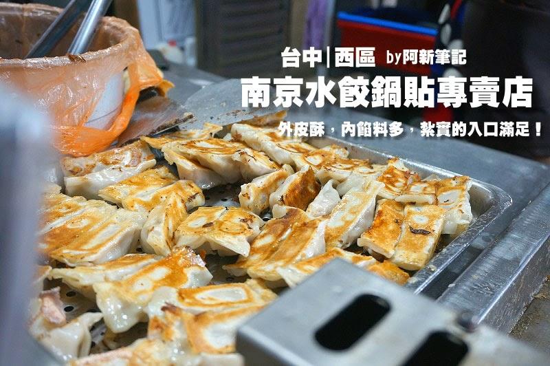 台中西區美食,南京水餃鍋貼專賣