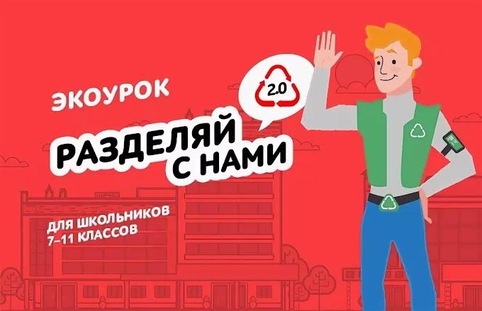 Приглашение к проведению всероссийских экологических уроков «Разделяй с нами»