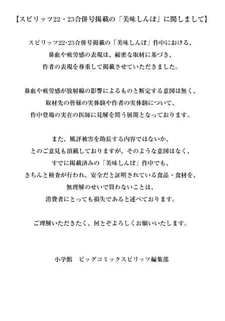 またも「美味しんぼ」が福島の風評被害デマで炎上。「ビッグコミックスピリッツ」釈明も燃料投下