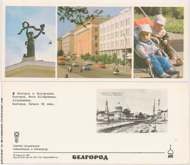Белгород на открытках, фруктов смешные