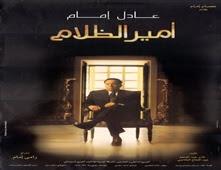 فيلم أمير الظلام