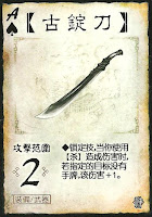 Ancient Scimitar