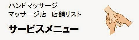 日本国内のハンドマッサージ店情報・サービスメニューの画像