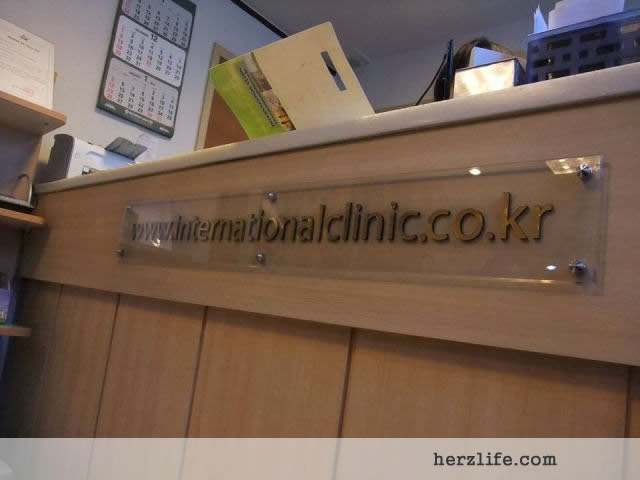 International Clinic in Itaewon