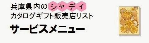兵庫県内のシャディカタログギフト販売店情報・サービスメニューの画像
