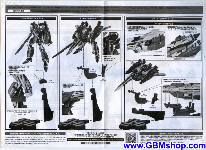 Bandai DX VF-25F Super Messiah Transformation Manual Guide
