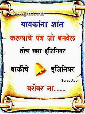 Jo wife ko shant karne wala yantra bana sake vahi Engineer hai baki sab GHANTA - Funny pictures