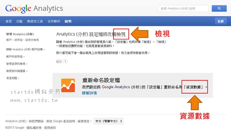 google analytics 設定檔更名-startdo