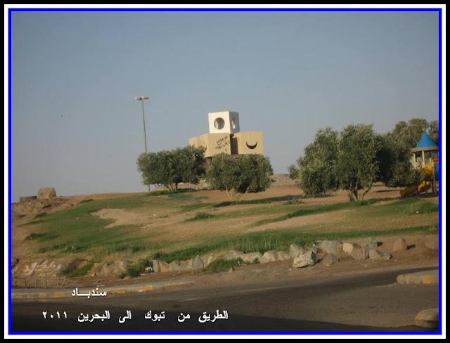 البحرين سندبـاد IMG_1740.JPG