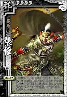 Zhang Ren 2