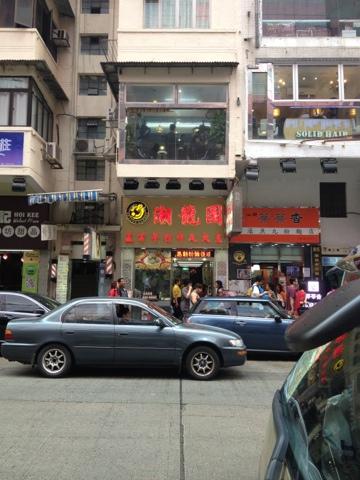 Dragon Garden, Mongkok
